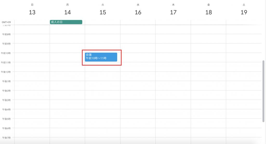 GoogleカレンダーTOP2