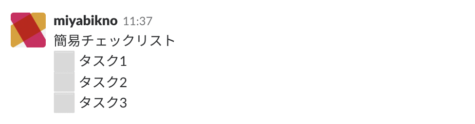 Slack簡易チェックリスト1