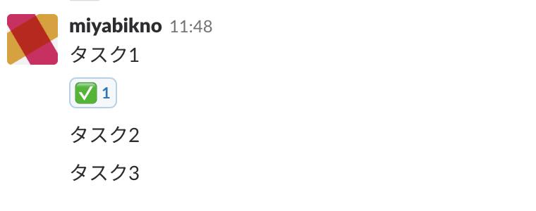 Slack簡易チェックリスト4