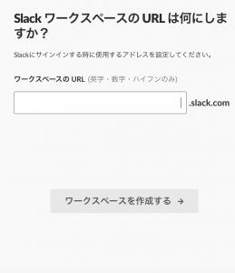 Slack導入6