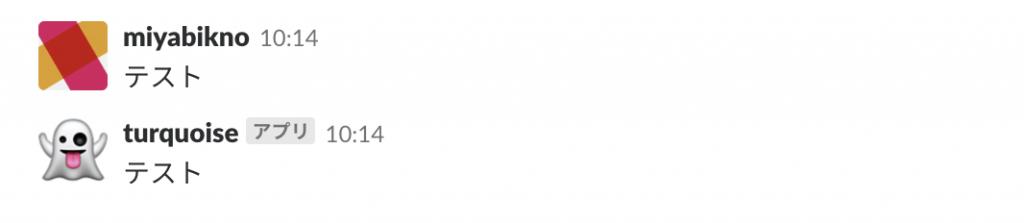 Slackに投稿した内容を記録する