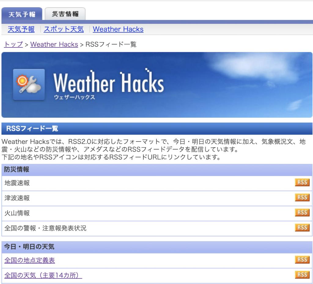 ライブドアの天気情報