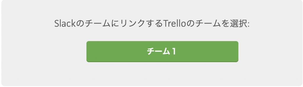 連携するTrelloチームを選択