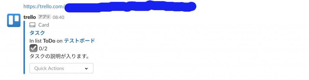 Slackにタスクを表示