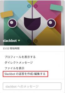 Slackbotの応答を編集する