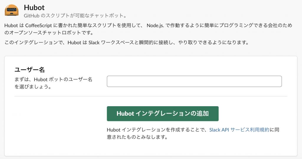 名前を入力して「Hubotインテグレーションの追加」をクリック