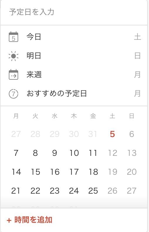 タスクの実施日を指定する2