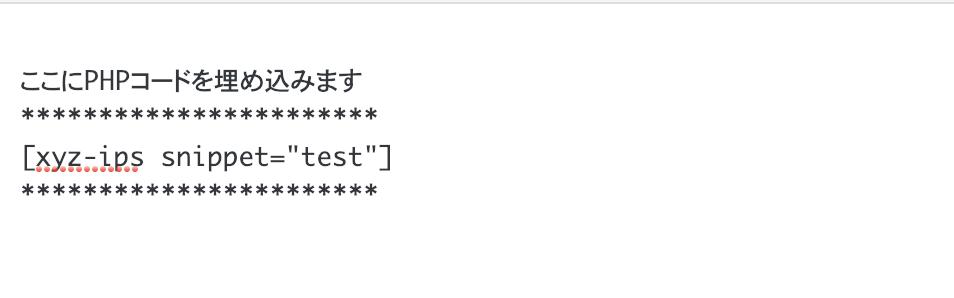 記事にショートコードを書き込む