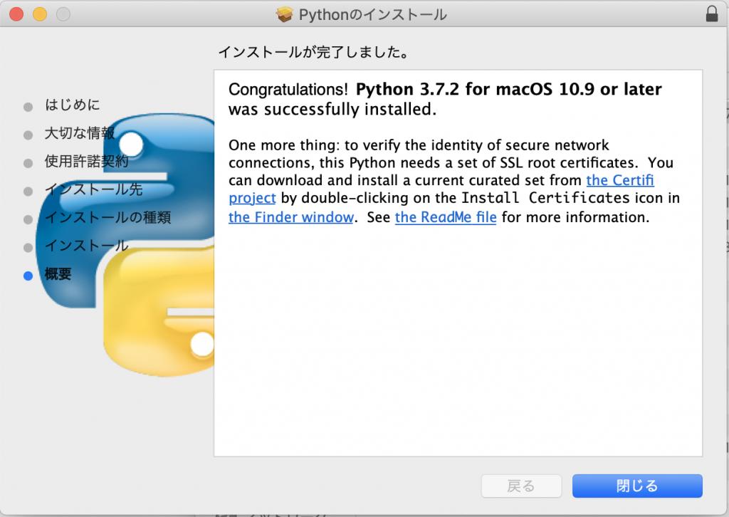Pythonのインストールの完了画面