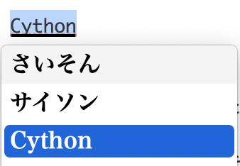 Cython変換