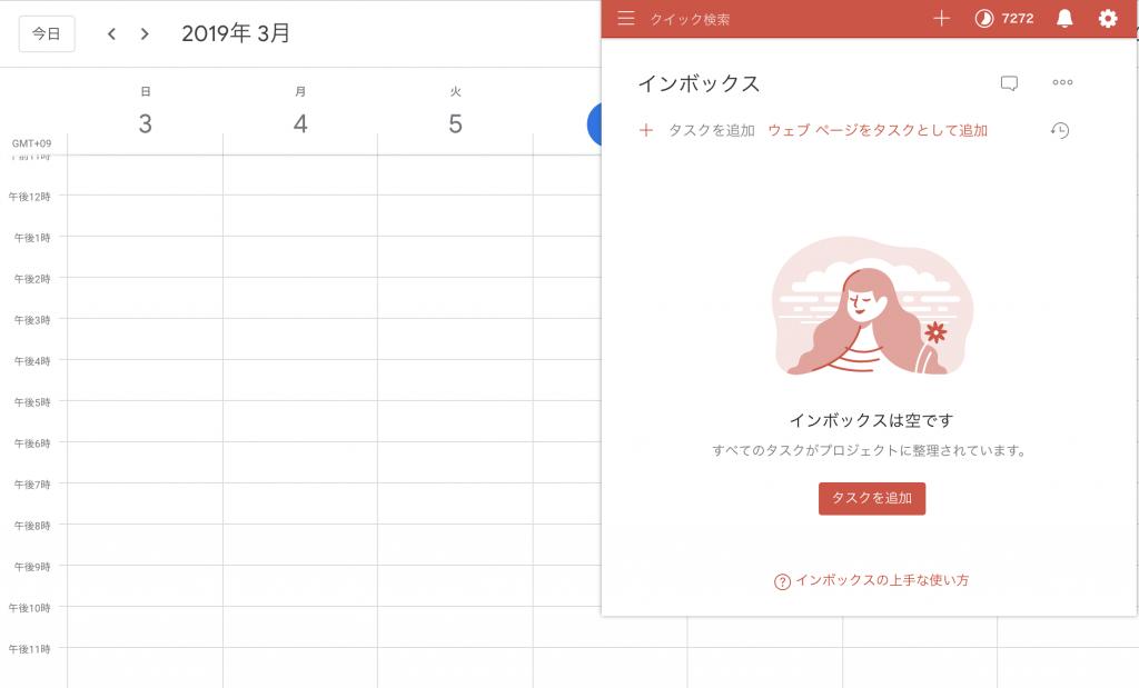 Chrome todoistプラグイン