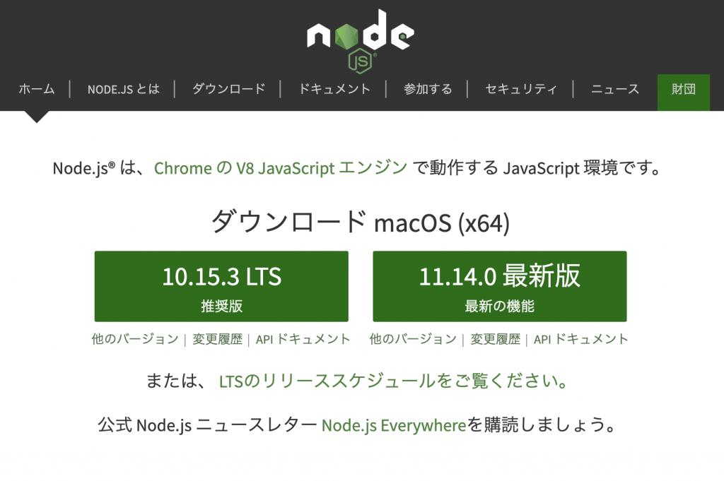 Node.jsのダウンロード