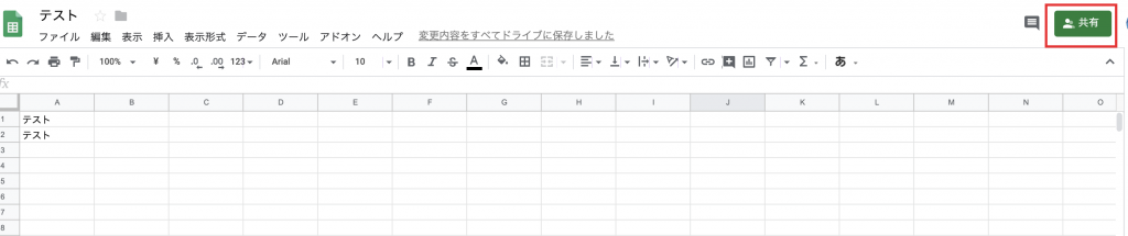 spreadsheets共有設定