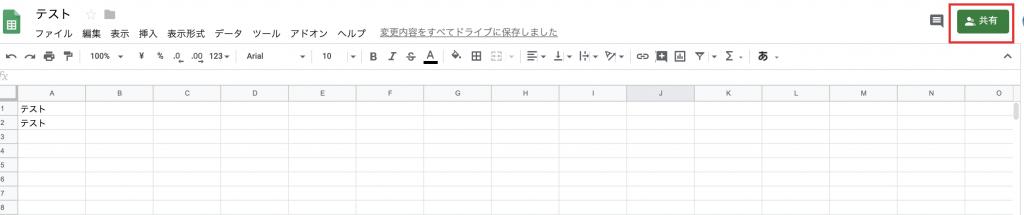 spreadsheets共有設定