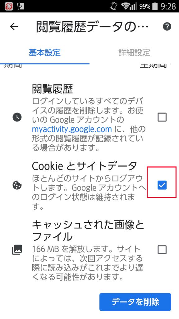 Cookieの削除