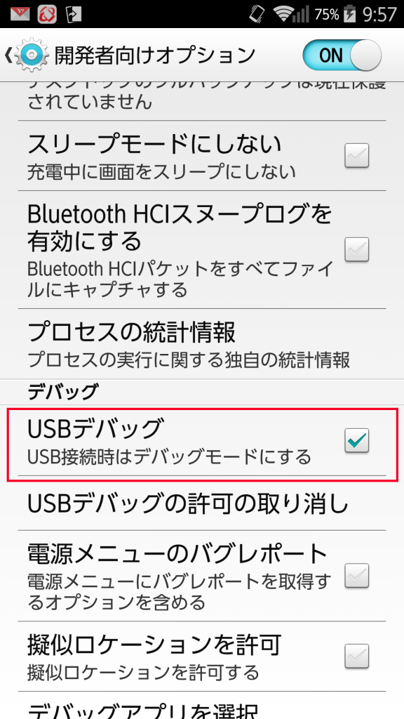 「USBデバッグ」