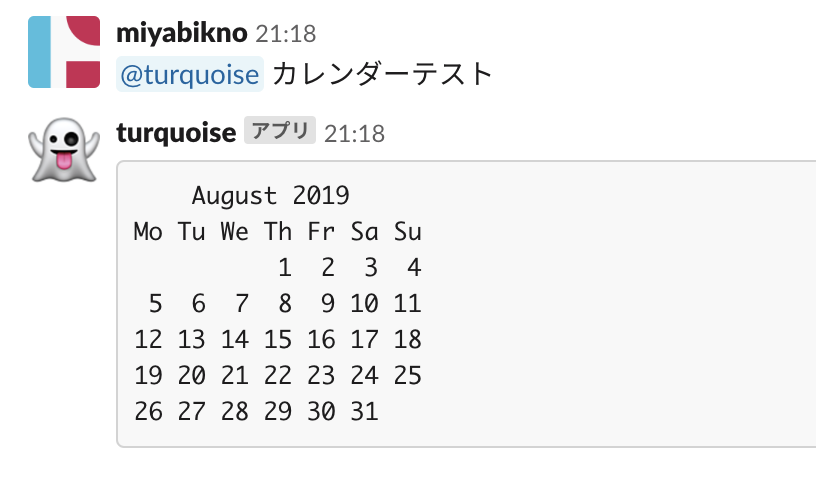 Slackbotカレンダーテスト