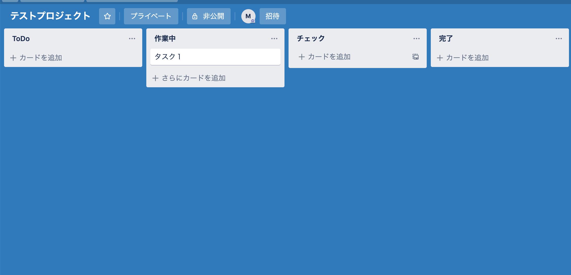 Trello_PDCA1
