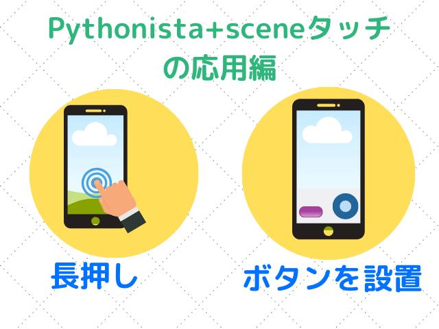 Pythonista+sceneタッチ応用