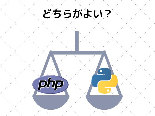 PHPとPythonはどちらがよい?