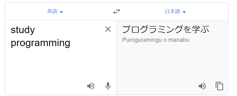 Google翻訳2