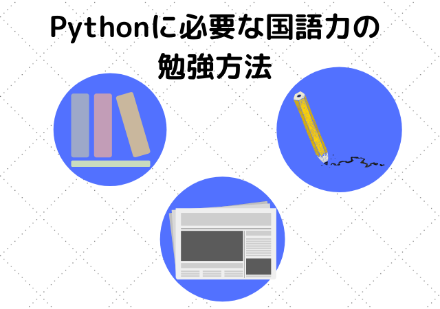 Pythonに必要な国語力の勉強方法