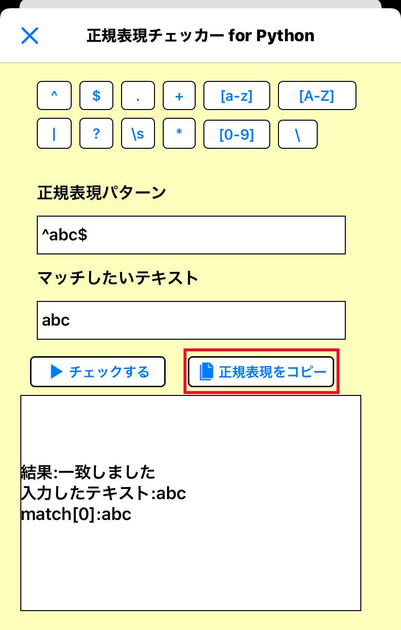正規表現をコピーするボタン