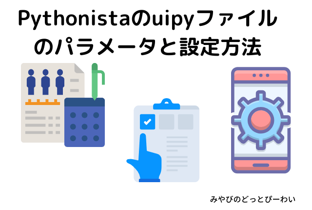 Pythonistaのuipyファイルの設定方法